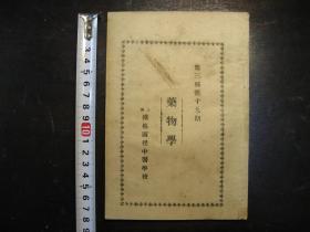 民国中医药物学(第十六期)