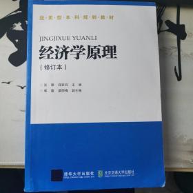 应用型本科规划教材:经济学原理