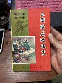三国演义连环画   七十年代新雅普及版全十册