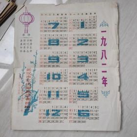 武汉市文化用品公司日历广告单