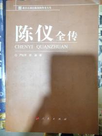 蒋介石重臣陈仪的传奇人生:陈仪全传