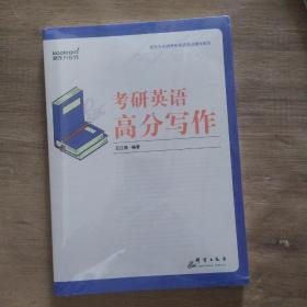 新东方(2020)考研英语高分写作(全新未拆封)