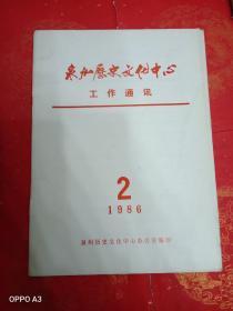 泉州历史文化中心工作通讯1986.2