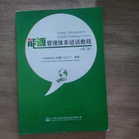 能源管理体系培训教程(第二版)