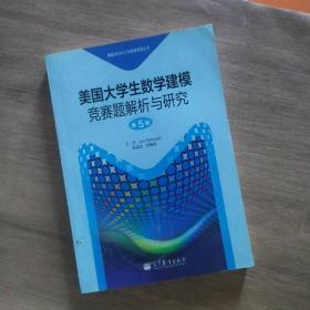 美国大学生数学建模竞赛题解析与研究(第5辑)