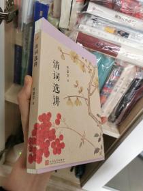 """清词选讲  叶嘉莹钤印本(印文为叶嘉莹先生名号""""迦陵"""")  一版一印"""