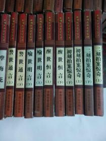 中国古典名著百部:三言二拍《初刻拍案惊奇上下册》《二刻拍案惊奇上下册》《喻世明言上下册》《醒世恒言上下册》《警世通言上下册》10本全
