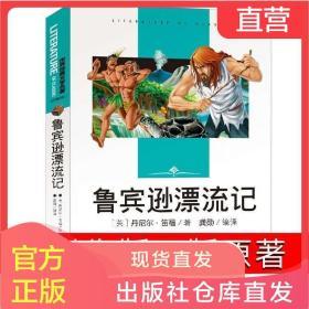 鲁滨逊漂流记正版原著书籍小学生版六年级课外书鲁滨孙漂流记