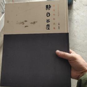 恭王府艺术系列展:静自出尘——张爱玲作品集