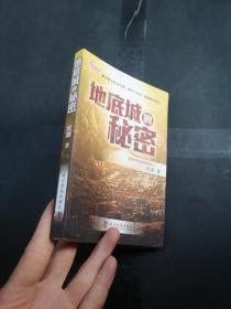 香港科幻巡礼:地底城的秘密