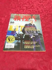 新视线 2007年  总第60期 电影美学创意