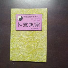 中国古代术数全书:卜筮正宗