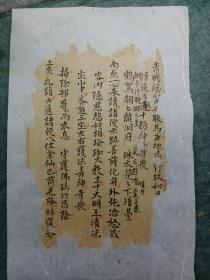 佛经写经残页,托裱,书房装饰佳品,清雅可人,尺寸26/35厘米