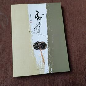 书道(张重喜主编,平未翻)
