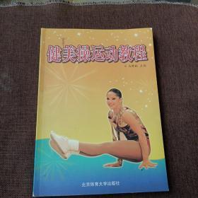健美操运动教程(平未翻)
