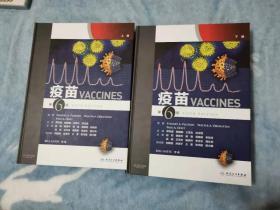 疫苗(第6版 套装上下册)