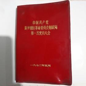 中国共产党新乡地区革命委员会财政局第一次党员大会    (塑料日记本)