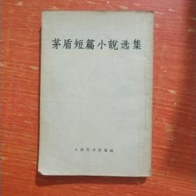茅盾短篇小說選集 一版一印