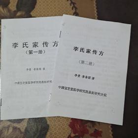 李氏家传方(第一册第二册)