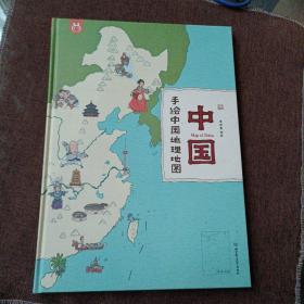 中国:手绘中国地理地图(精装手绘儿童版,带盒套)