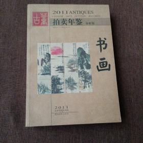 2011年古董拍卖年鉴:全彩版,书画(未翻阅,1版1次)