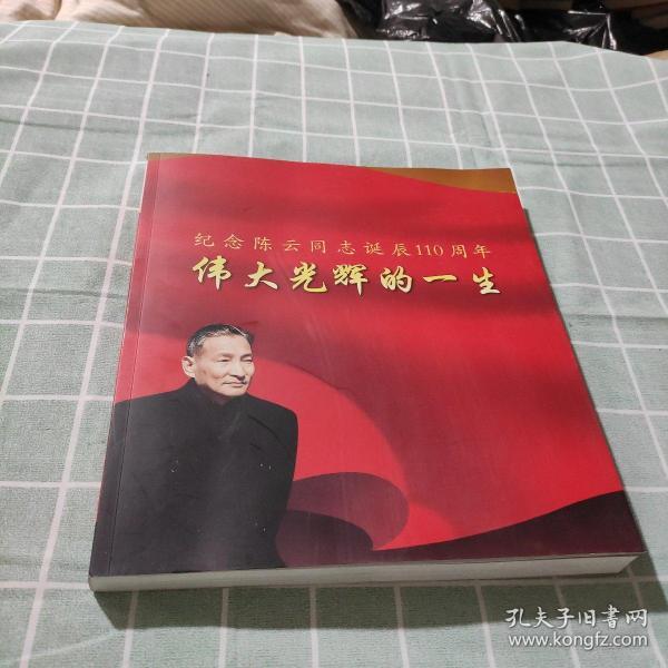 纪念陈云同志诞辰110周年伟大光辉的一生