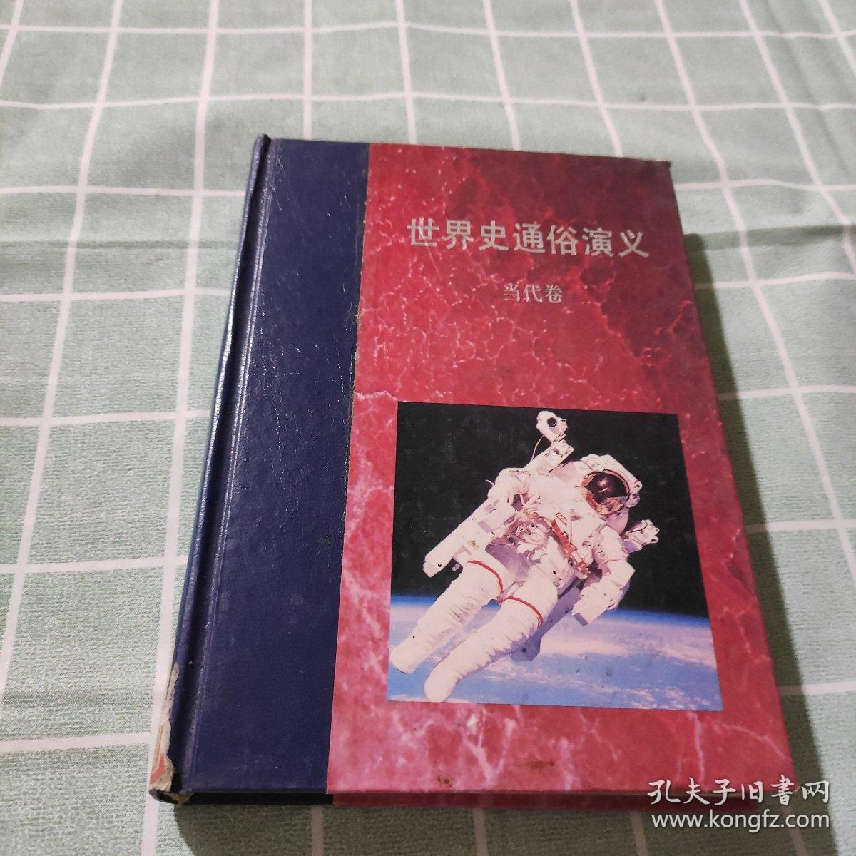 世界史通俗演义(当代卷)精装