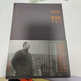 南京传  叶兆言签名  毛边本未裁  收藏佳品