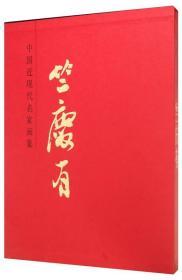 中国近现代名家画集 竺庆有