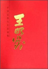 中国当代名家画集 王明炎 专著 zhong guo dang dai ming jia hua
