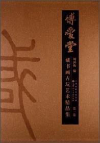 博爱堂藏书画古玩艺术精品集 第一卷 专著 周钟衡编 bo ai tang c