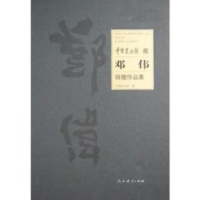 中国美术馆藏邓伟捐赠作品集 专著 中国美术馆编 zhong guo mei s