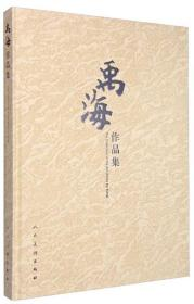 禹海作品集 专著 The collection of the art works by Yuhai eng