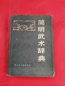 简明武术辞典