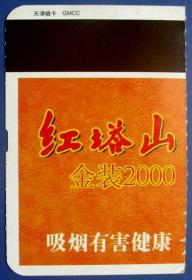 北京到重庆江北机场登机牌经济舱硬票背面红塔山,早期登机牌、飞机票甩卖,实拍,包真,