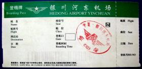 宁夏河东机场登机牌硬票盖安检章,早期登机牌、飞机票甩卖,实拍,包真