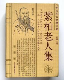 紫柏老人集(明清四大高僧文集)32开 精装