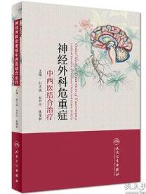 神经外科危重症中西医结合治疗           孙丕通 白长川 主编,新书现货,正版