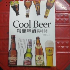 精酿啤酒赏味志,世界各国啤酒欣赏品味论评感,受,全球名优啤酒品味欣赏论评!