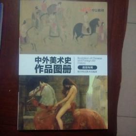 中外美术史作品图册(教招专用) 中公教师