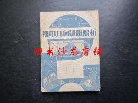 80年代老版初中数学教辅:初中几何疑难解析【无笔迹】