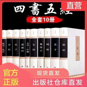 10册 四书五经全套正版论语易经全书 周易道德经原文鬼谷子 原版