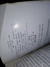 世界文学名著文库大缺本 基督山伯爵 精装无护封 上下册