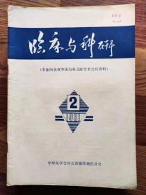 临床与科研 参加河北省中医内科急症学术会议资料 1981.2