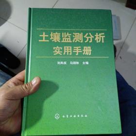 土壤监测分析实用手册(16开精装)