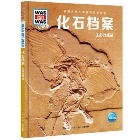 什么是什么·珍藏版(第6辑):化石档案