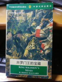 所罗门的宝藏   英语世界经典名著丛书