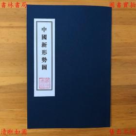 【复印件】中国新形势图-童世亨-民国商务印书馆刊本