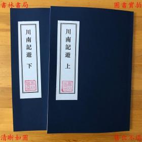 【复印件】川南记游-冯玉祥著-民国三户图书社刊本