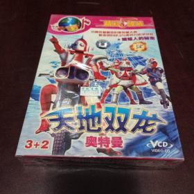 老光盘vcd……天地双龙奥特曼 (2)蝙蝠人的秘密(5碟装VCD未拆封)